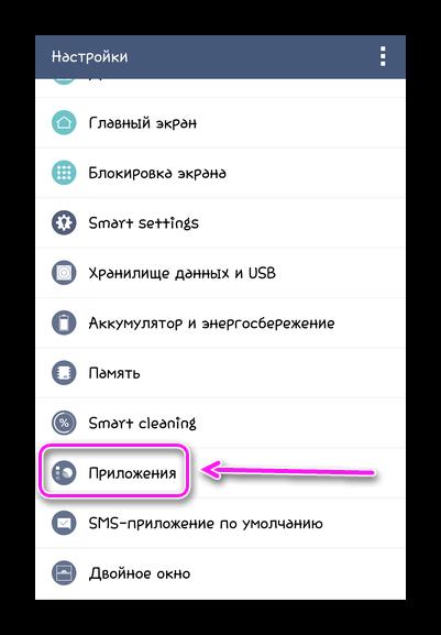Приложения в настройках смартфона