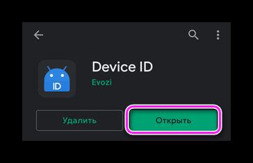 Запуск установленного Device ID