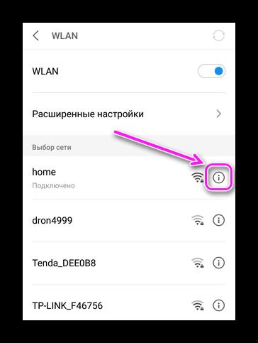 Значок информации рядом с подключенной сетью