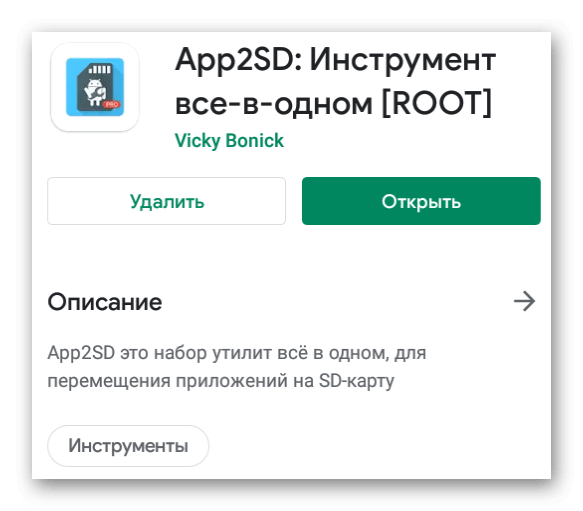 App2SD