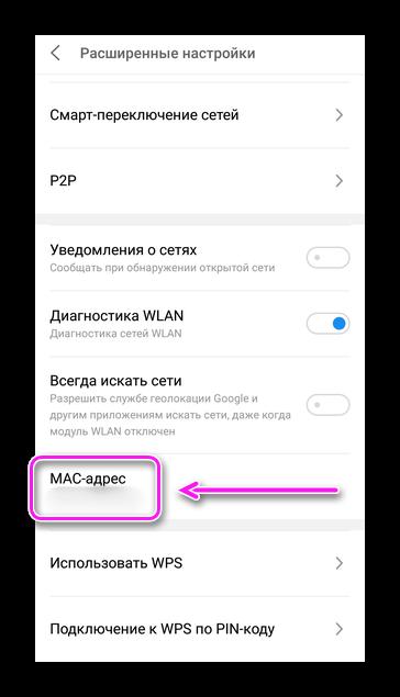 MAC-адрес в информации о Wi-Fi