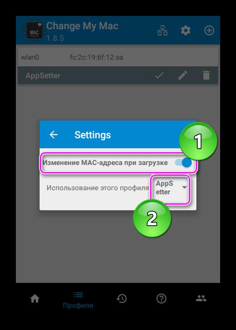 Изменять MAC при запуске