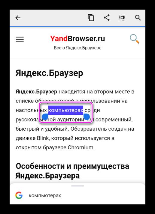 Открытая на планшете страница