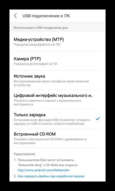 Режимы подключения смартфона