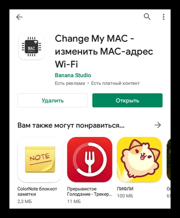 Change My MAC