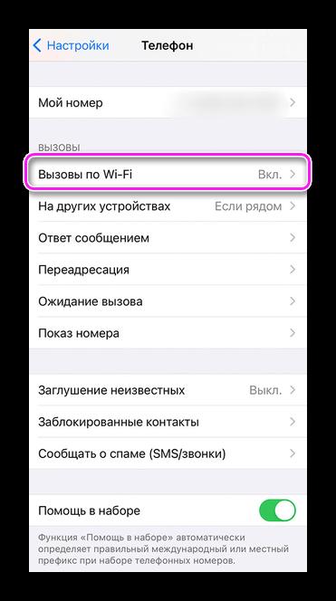 Wi-Fi звонки в iPhone