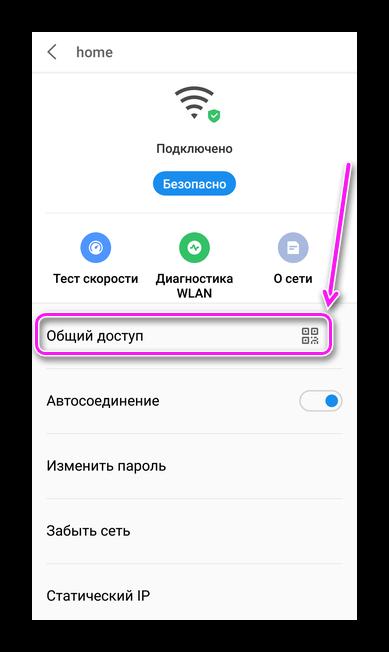 Общий доступ к сети Wi-Fi