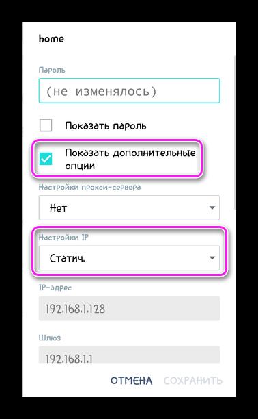 Выбор статичного IP