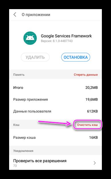 Очистка кэша в Google Services Framework