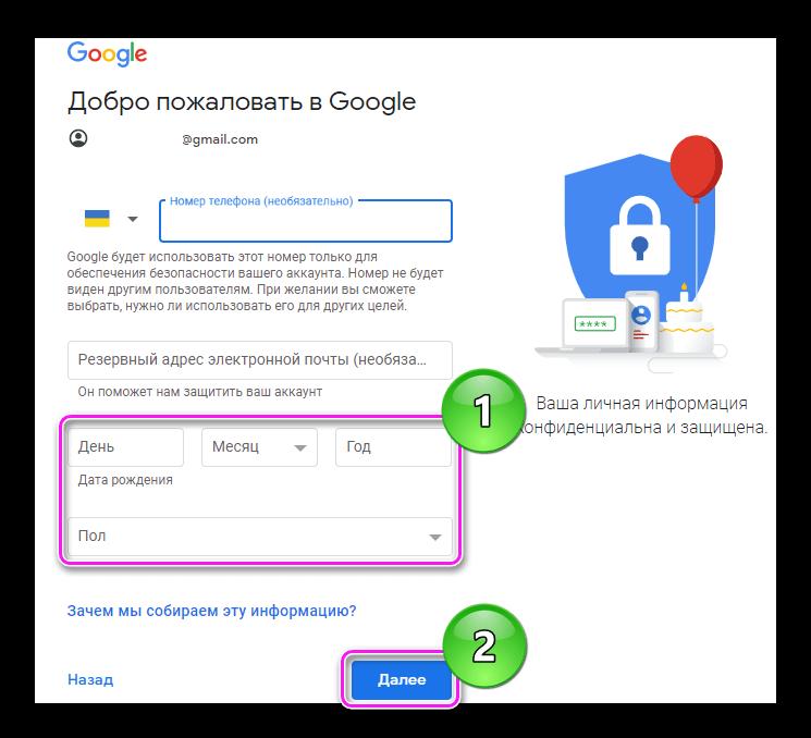 Подробная информация для Гугл