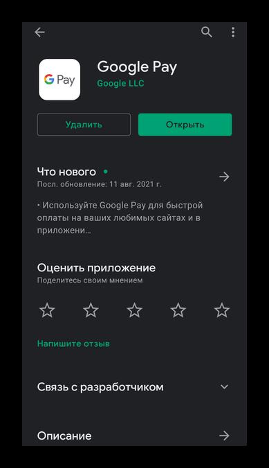 Страница Google Pay в магазине