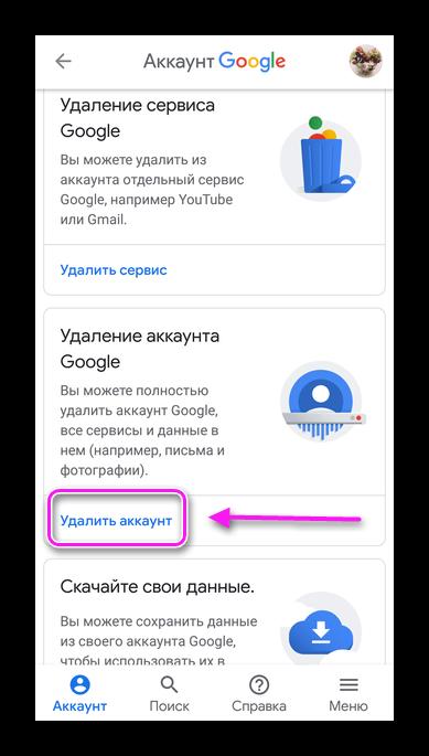 Удалить аккаунт в параметрах Google