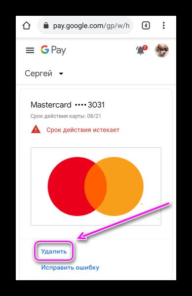 Удалить в подменю карточи