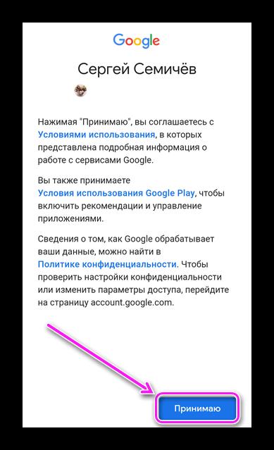 Условия использования Google