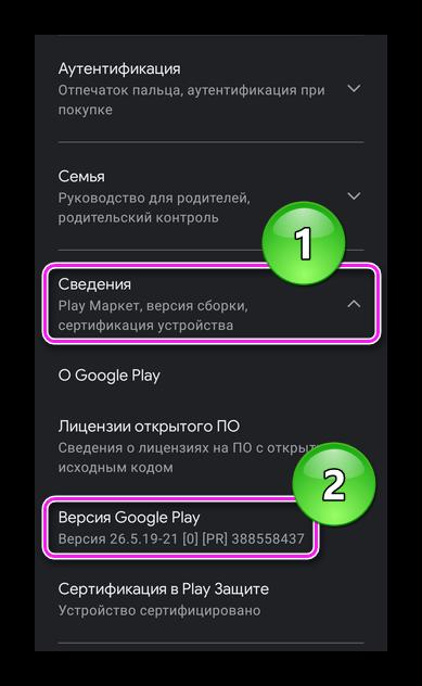 Версия Google Play