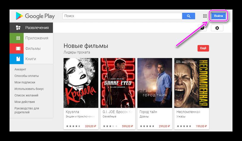 Вход в магазин Google Play