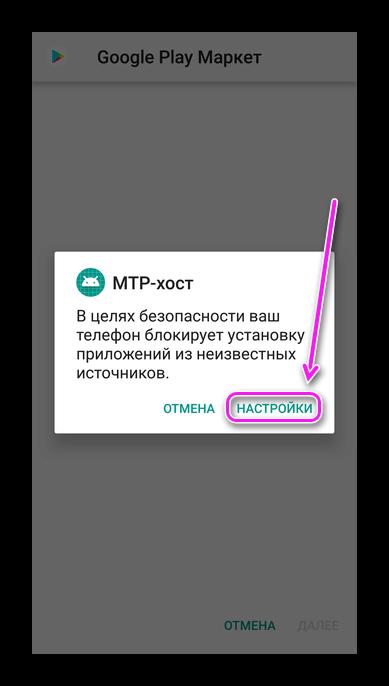 Запрет устанавливать приложения из неизвестного источника
