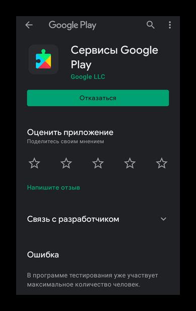 Google Play сервисы в Play Маркет