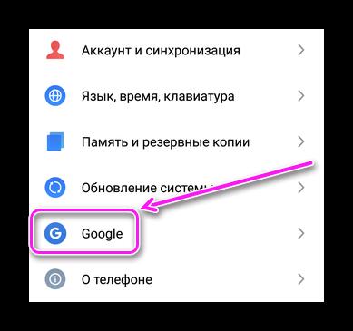Google в настройках