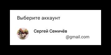 Аккаунт для новых контактов