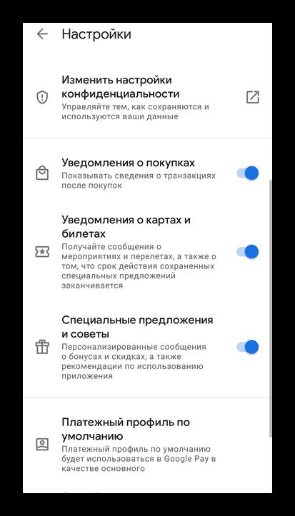Дополнительные параметры Google Pay