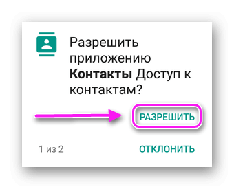 Доступ к контактам
