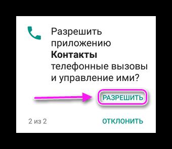 Доступ к телефону