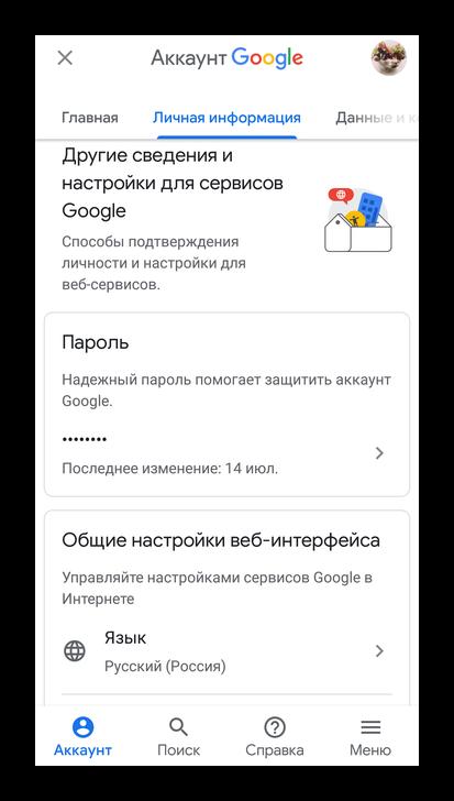 Другие сведения и настройки для сервисов Google