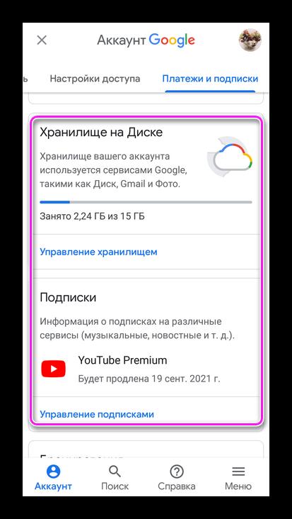 Хранилище на диске и подписки
