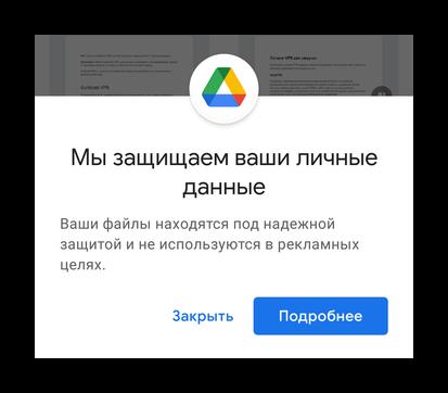 Информация о защите личных данных в G Drive