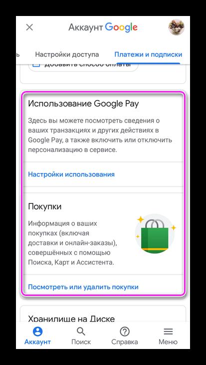 Использование Google Play и покупки