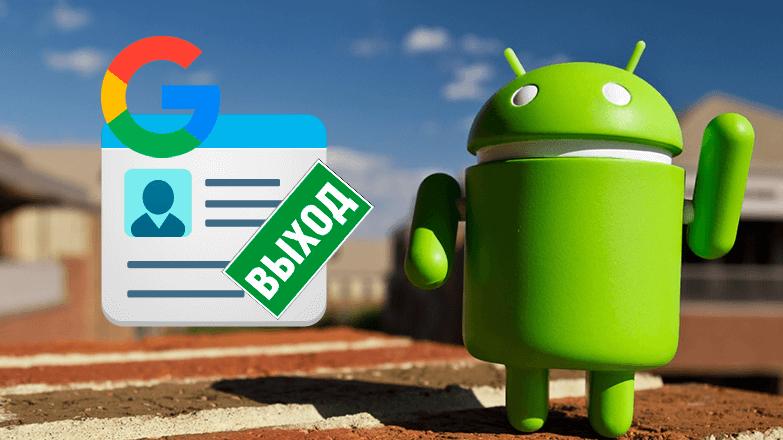 Как выйти из аккаунта Гугл на Андроиде