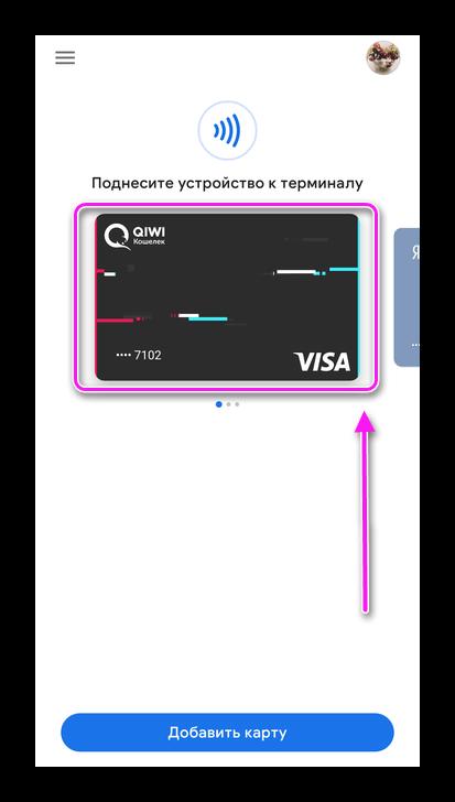 Карточка для оплаты покупок