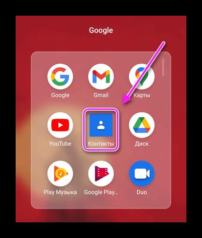 Контакты в папке Google
