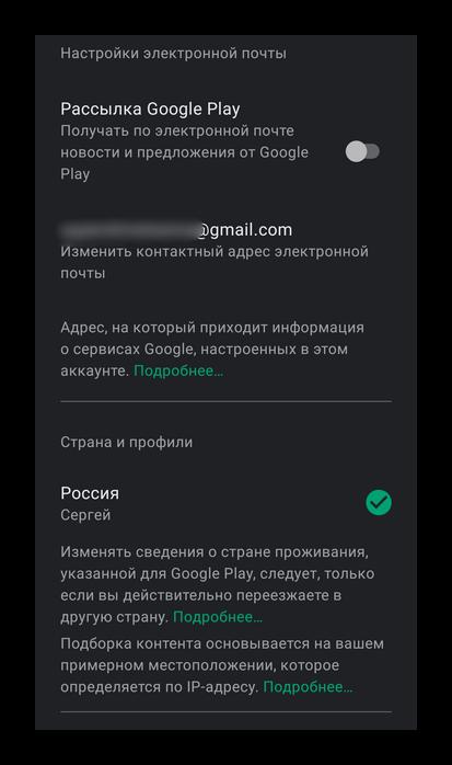 Настройка электронной почты и региона