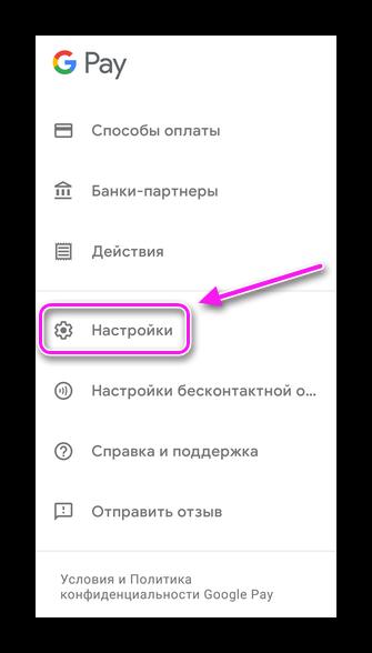 Настройки в Google Pay