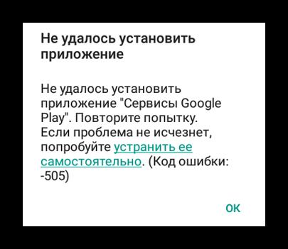 Не удалось установить Google Play Сервисы