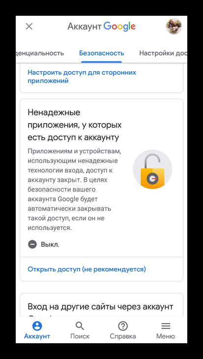 Ненадежные приложения, у которых есть доступ к аккаунту