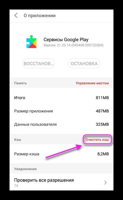 Очистить кэш в Сервисах Google Play