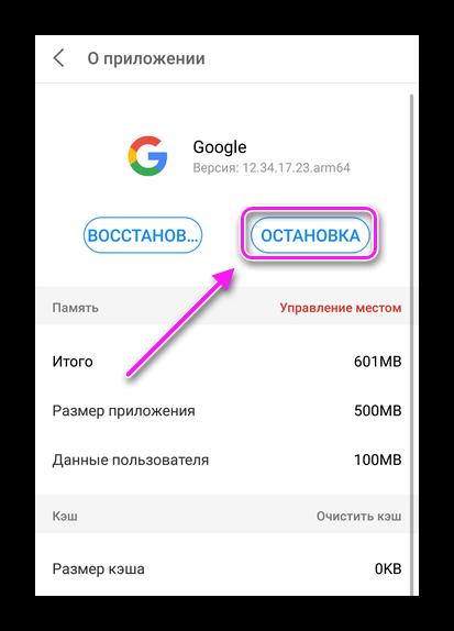 Остановка приложения Google