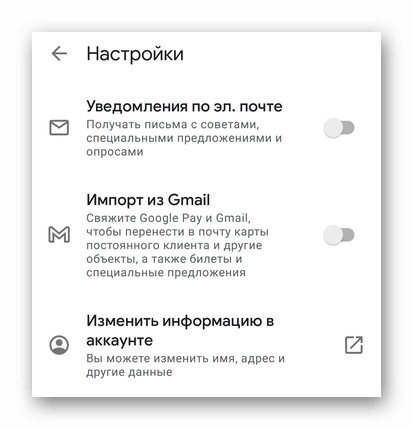 Параметры Google Pay