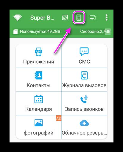 Передача данных через Супер резервного копирования