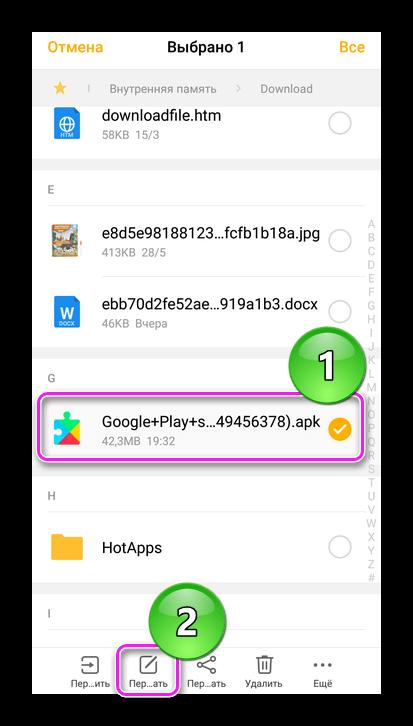 Переименовать Google Play Сервисы