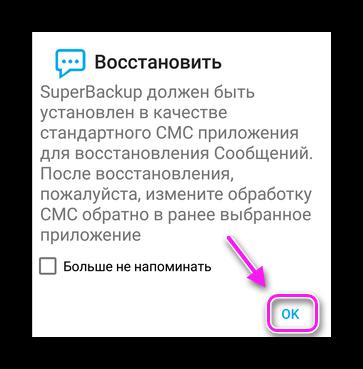 Предупреждение о замене приложения для просмотра SMS