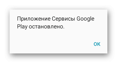 Приложение Сервисы Google Play остановлено
