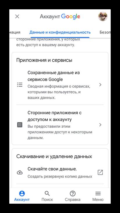 Приложения и сервисы
