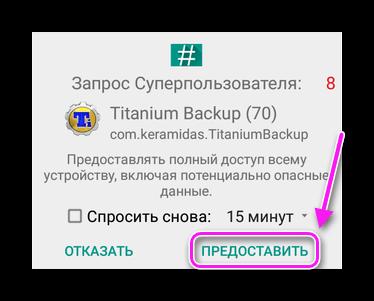 Расширенный доступ для Titanium Backup