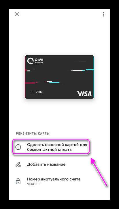 Сделать основной картой для бесконтактной оплаты