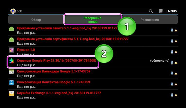 Сервисы Гугл в резервном копировании