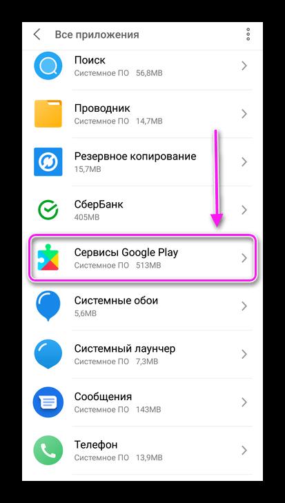 Сервисы Google Play в общем списке